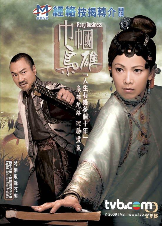 Released DVD & VCD - TVB International