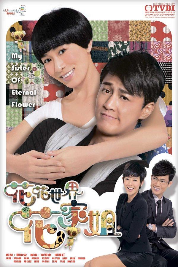 Released Drama - My Sister Of Eternal Flower