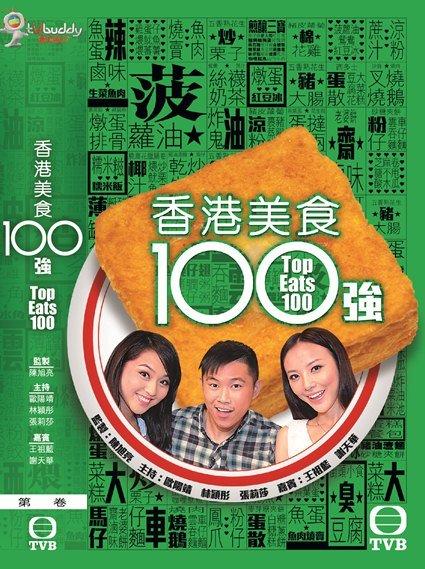 香港美食100强_已推出综艺 - 香港美食100强