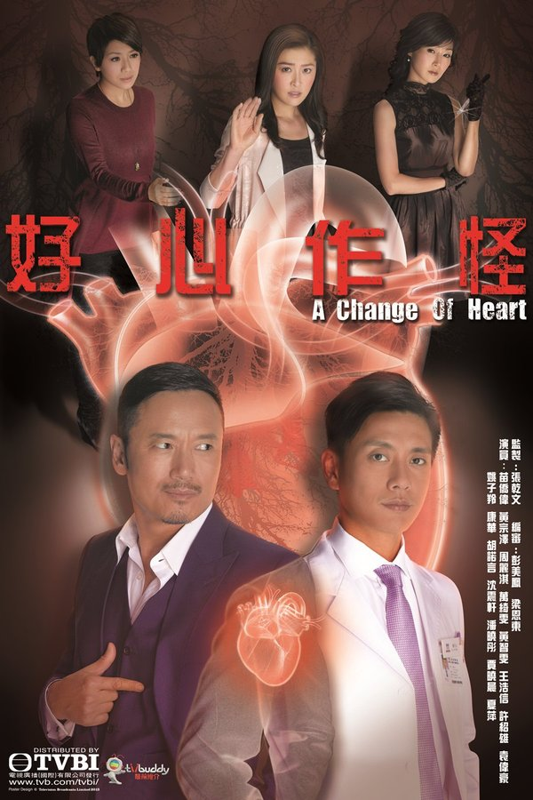 Released Drama - A Change Of Heart