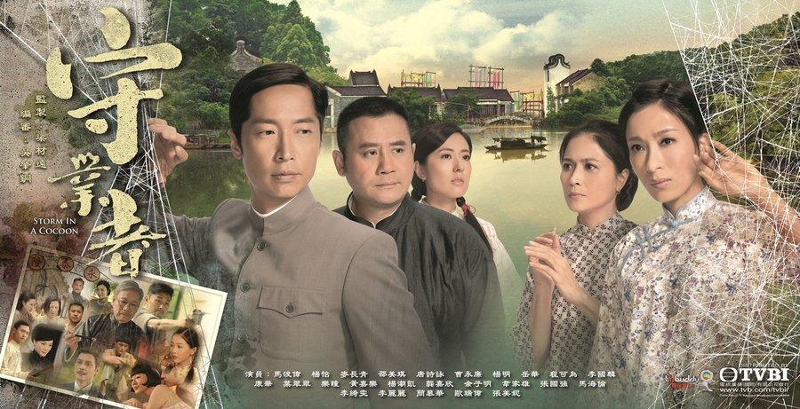Thiên Kim Vạn Chỉ - Storm in a Cocoon TVB 2014