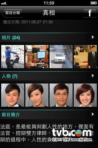 how to watch tvb drama on iphone