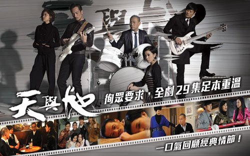 《天與地》全劇 29 集 myTV 足本重溫