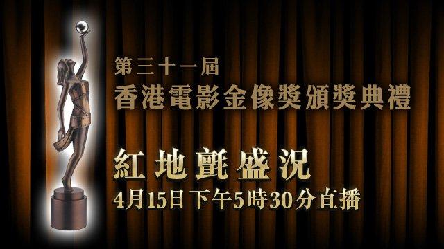 第三十一屆香港電影金像獎頒獎典禮及紅地氈盛況