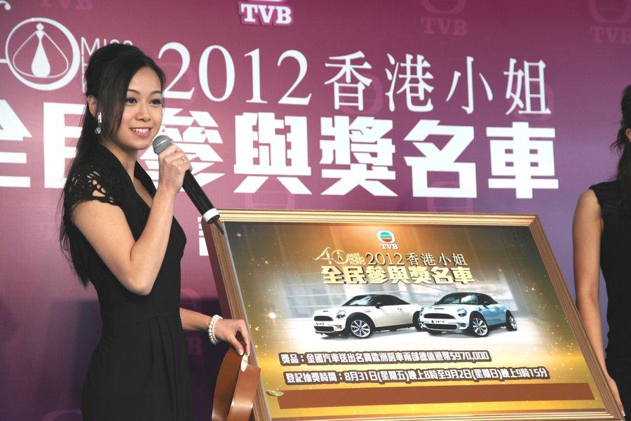 2012香港小姐 全民參與獎名車